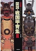 図説・戦国甲冑集2
