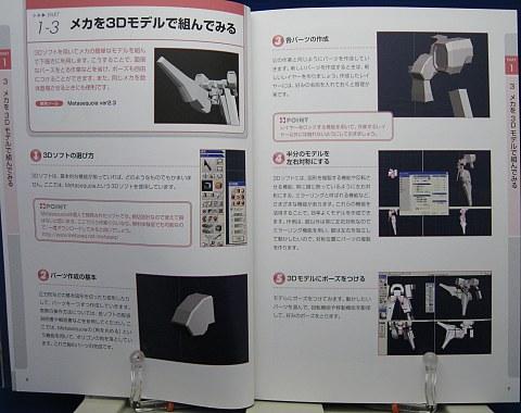 メカニカルCGペイントテクニック中身01