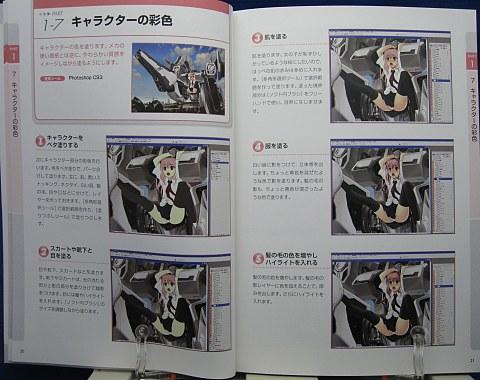 メカニカルCGペイントテクニック中身02