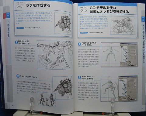 メカニカルCGペイントテクニック中身03