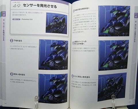 メカニカルCGペイントテクニック中身06