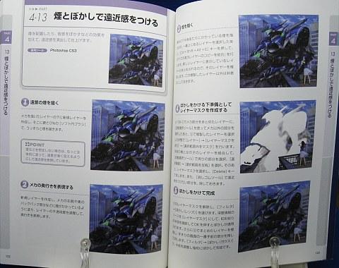 メカニカルCGペイントテクニック中身07