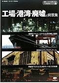 工場・港湾・廃墟の背景集