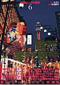 背景ビジュアル資料6繁華街・夜の街