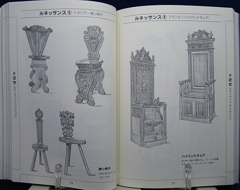 図でみる洋家具の歴史と様式中身02