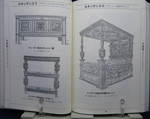 図でみる洋家具の歴史と様式中身03