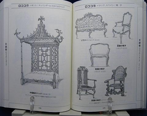 図でみる洋家具の歴史と様式中身04