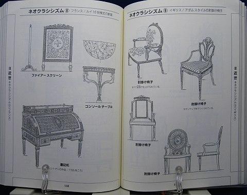 図でみる洋家具の歴史と様式中身05
