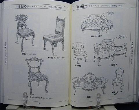 図でみる洋家具の歴史と様式中身07