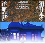 日本の洋館第2巻