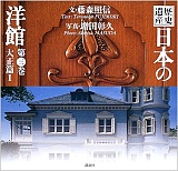 日本の洋館第3巻大正篇1