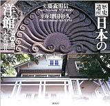 日本の洋館第4巻