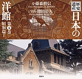 日本の洋館第5巻