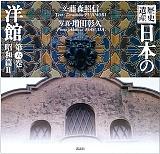日本の洋館第6巻