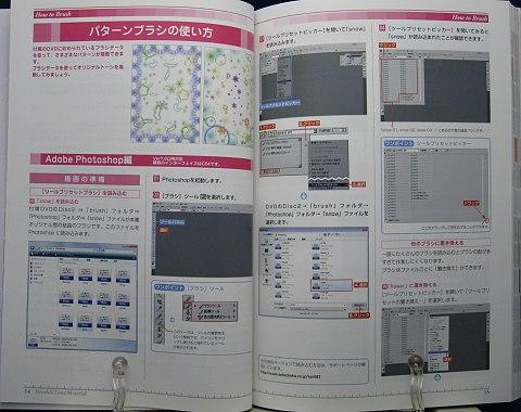 デジタルコミックブラシトーン素材ふんわり中身02