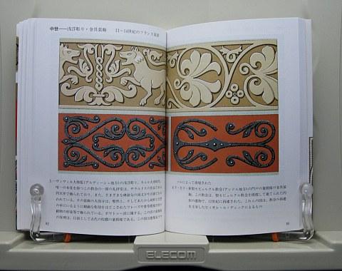 世界装飾図中身05