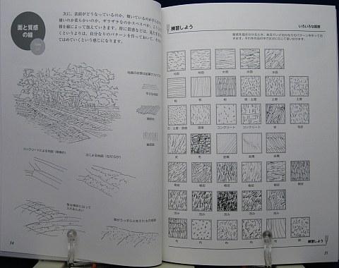 ペン画のすすめ中身02