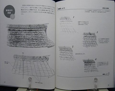 ペン画のすすめ中身04