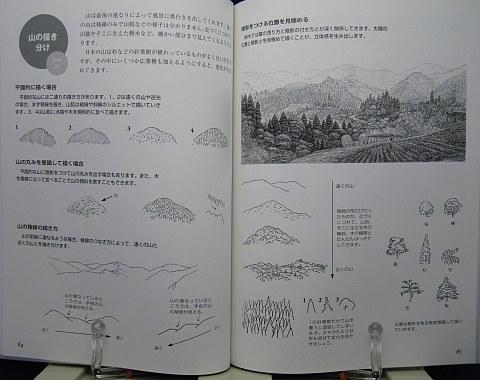 ペン画のすすめ中身06
