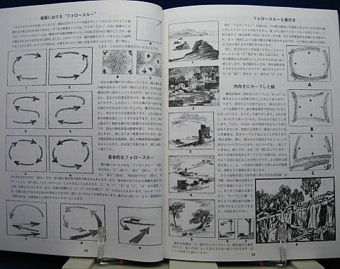風景画の描き方中身01