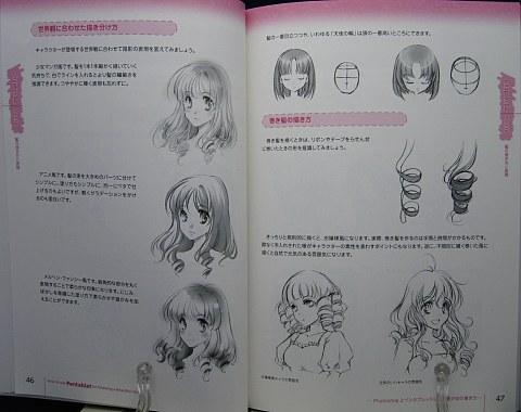 ペンタブレットで描く美少女イラスト中身03