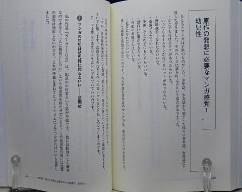 マンガ原作の書き方77の法則中身04