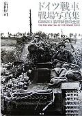 ドイツ戦車戦場写真集