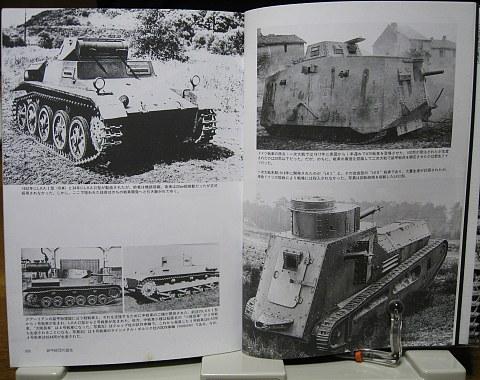ドイツ戦車戦場写真集中身01