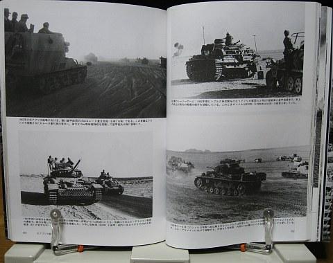ドイツ戦車戦場写真集中身03