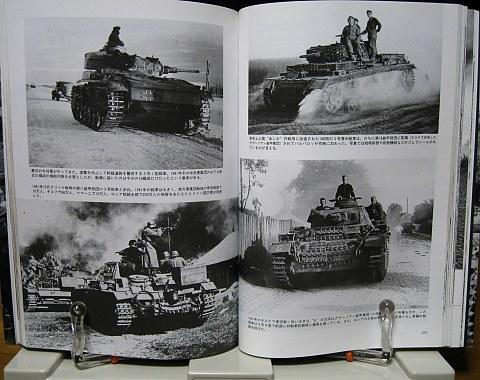 ドイツ戦車戦場写真集中身04