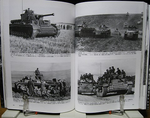ドイツ戦車戦場写真集中身05