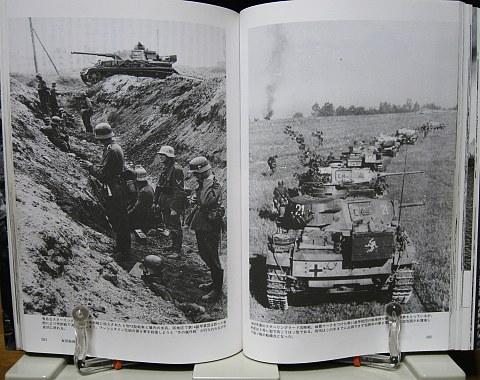 ドイツ戦車戦場写真集中身06