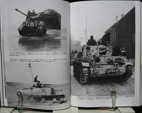 ドイツ戦車戦場写真集中身08