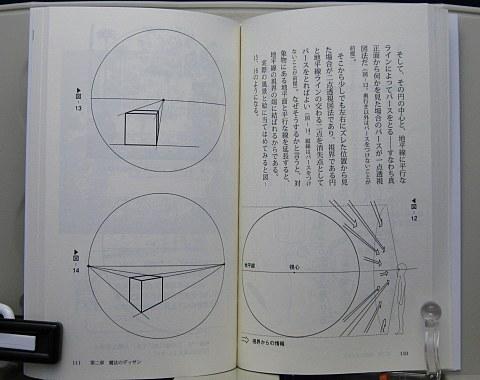 10年メシが食える漫画家入門中身01