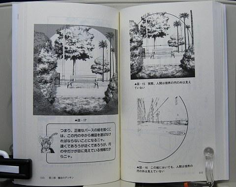 10年メシが食える漫画家入門中身02