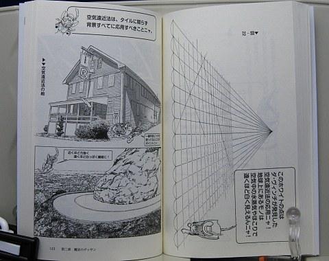10年メシが食える漫画家入門中身03