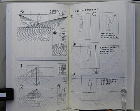 10年メシが食える漫画家入門中身04