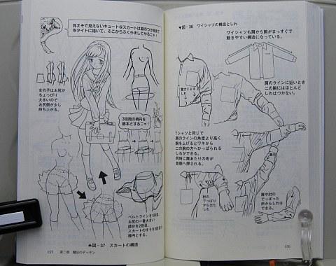 10年メシが食える漫画家入門中身06