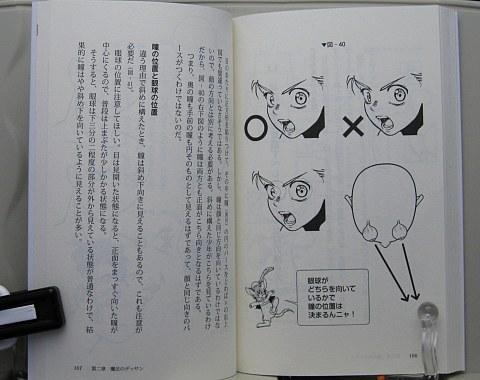 10年メシが食える漫画家入門中身07