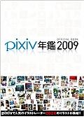 pixiv年鑑2009