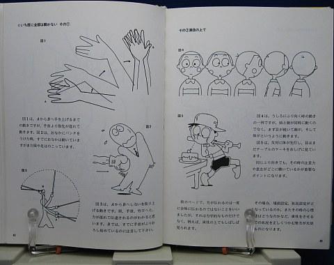 アニメーションの本中身01
