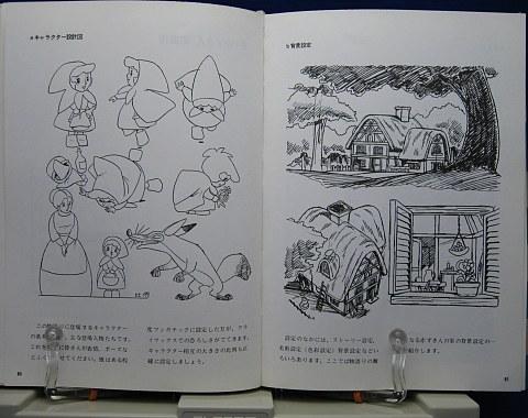 アニメーションの本中身03