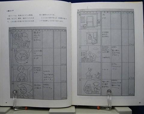 アニメーションの本中身04