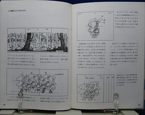 アニメーションの本中身05