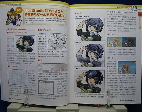 ILLUSTSTUDIO公式ガイド中身01