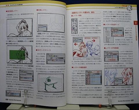 ILLUSTSTUDIO公式ガイド中身03