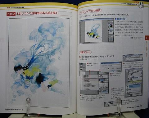 ILLUSTSTUDIO公式ガイド中身06