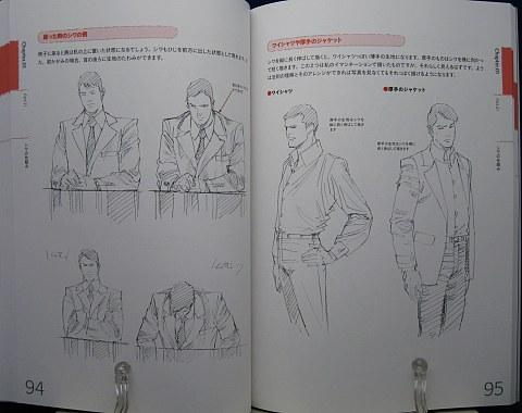 リアルなキャラクターを描くためのデッサン講座中身04
