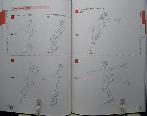 リアルなキャラクターを描くためのデッサン講座中身05