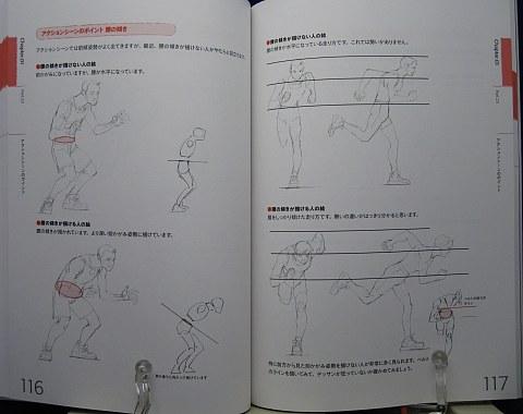 リアルなキャラクターを描くためのデッサン講座中身06